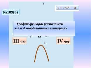у х 1 -3 О №109(б) -3 График функции расположен в 3 и 4 координатных четвертя
