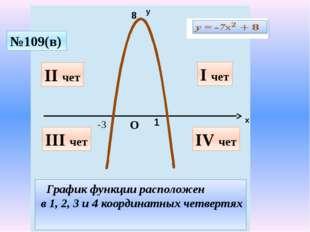 у х 1 -3 О №109(в) 8 График функции расположен в 1, 2, 3 и 4 координатных чет