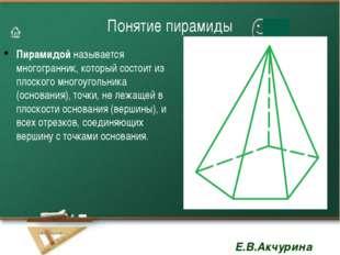 Понятие пирамиды Пирамидой называется многогранник, который состоит из плоско