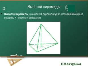 Высотой пирамиды Высотой пирамиды называется перпендикуляр, проведенный из её