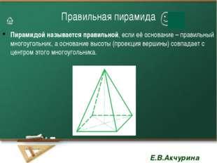 Правильная пирамида Пирамидой называется правильной, если её основание – прав