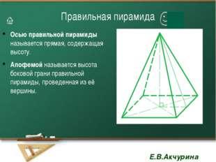 Правильная пирамида Осью правильной пирамиды называется прямая, содержащая вы
