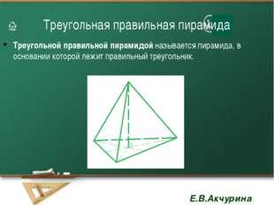 Треугольная правильная пирамида Треугольной правильной пирамидой называется п