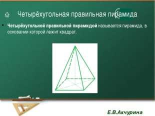 Четырёхугольная правильная пирамида Четырёхугольной правильной пирамидой назы