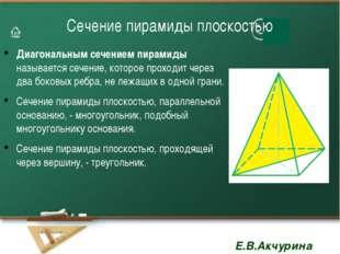 Сечение пирамиды плоскостью Диагональным сечением пирамиды называется сечение