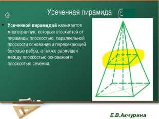 Усеченная пирамида Усеченной пирамидой называется многогранник, который отсек