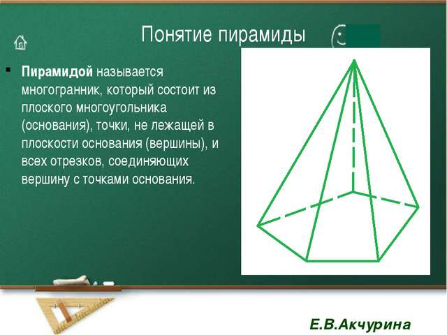 Понятие пирамиды Пирамидой называется многогранник, который состоит из плоско...