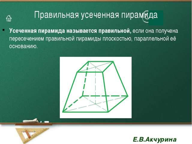 Правильная усеченная пирамида Усеченная пирамида называется правильной, если...