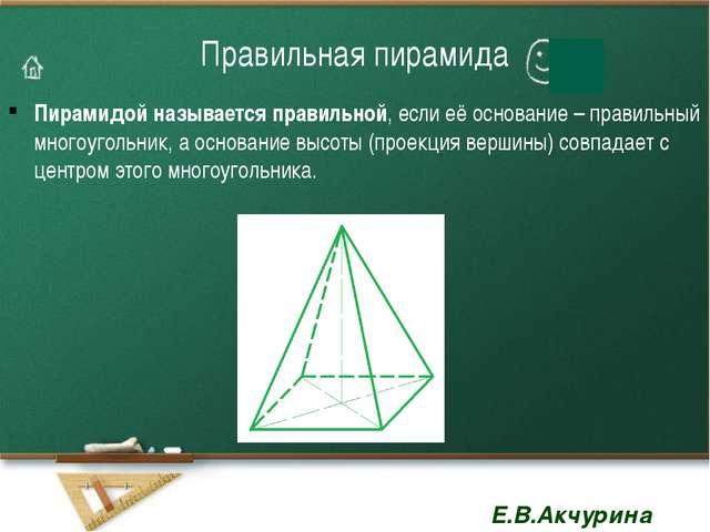 Правильная пирамида Пирамидой называется правильной, если её основание – прав...