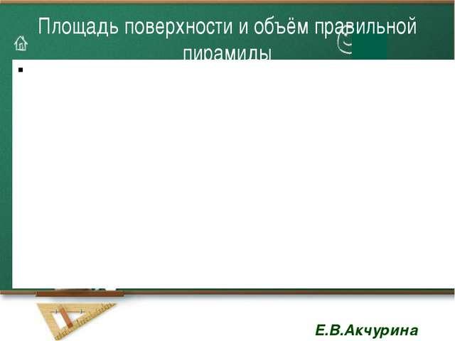 Площадь поверхности и объём правильной пирамиды Е.В.Акчурина
