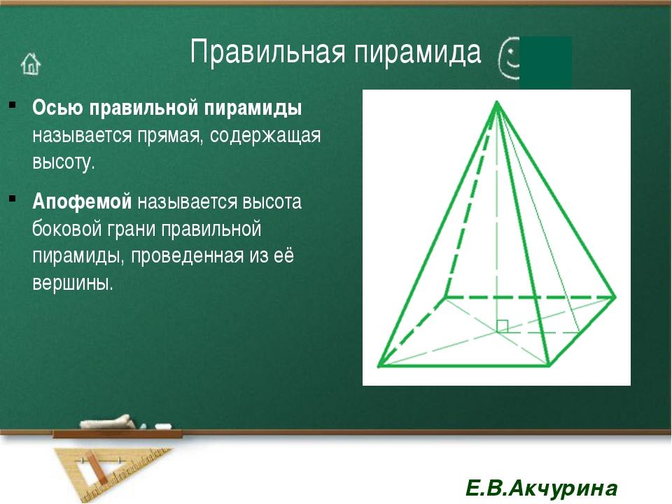 Правильная пирамида Осью правильной пирамиды называется прямая, содержащая вы...