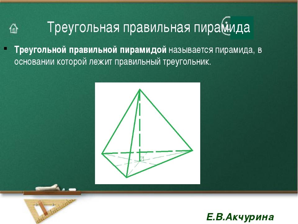 Треугольная правильная пирамида Треугольной правильной пирамидой называется п...
