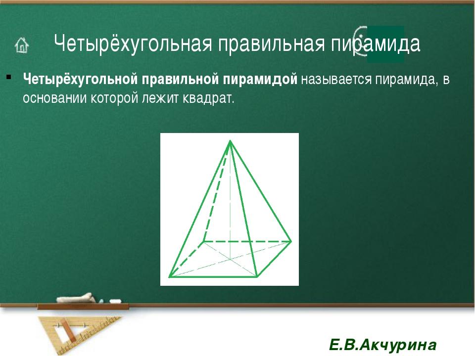 Четырёхугольная правильная пирамида Четырёхугольной правильной пирамидой назы...