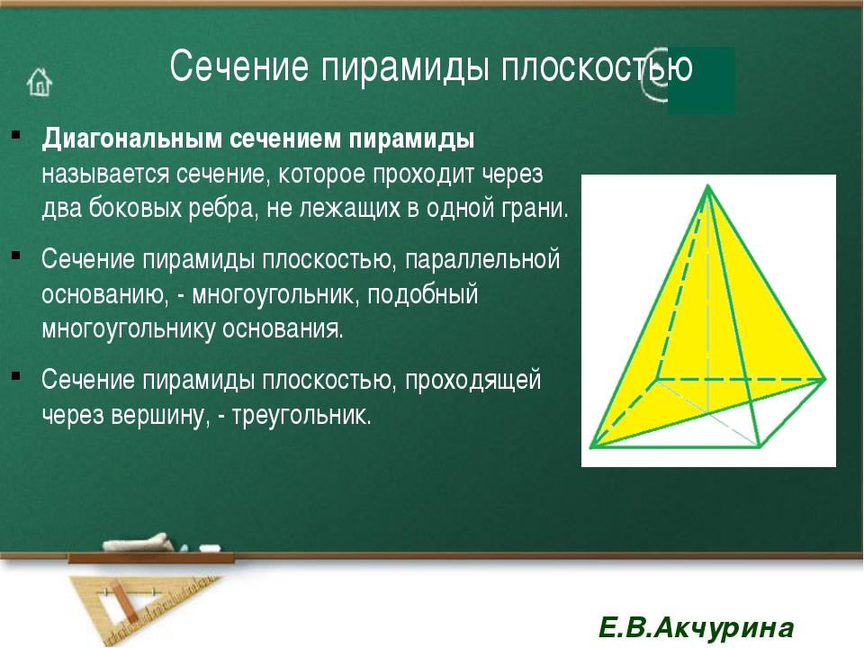 Сечение пирамиды плоскостью Диагональным сечением пирамиды называется сечение...