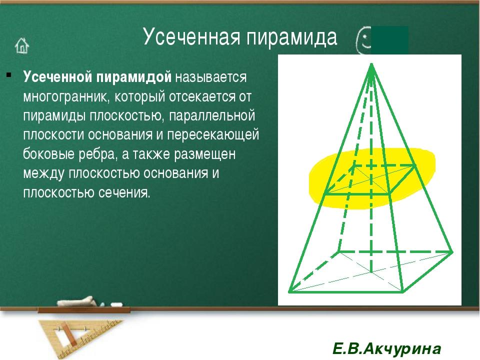 Усеченная пирамида Усеченной пирамидой называется многогранник, который отсек...