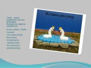 Лебедь – символ возрождения, чистоты, целомудрия, благородства, мудрости, сов