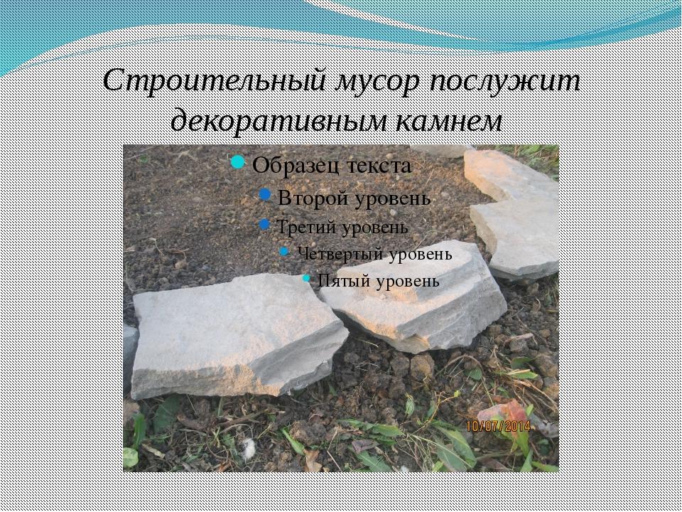 Строительный мусор послужит декоративным камнем