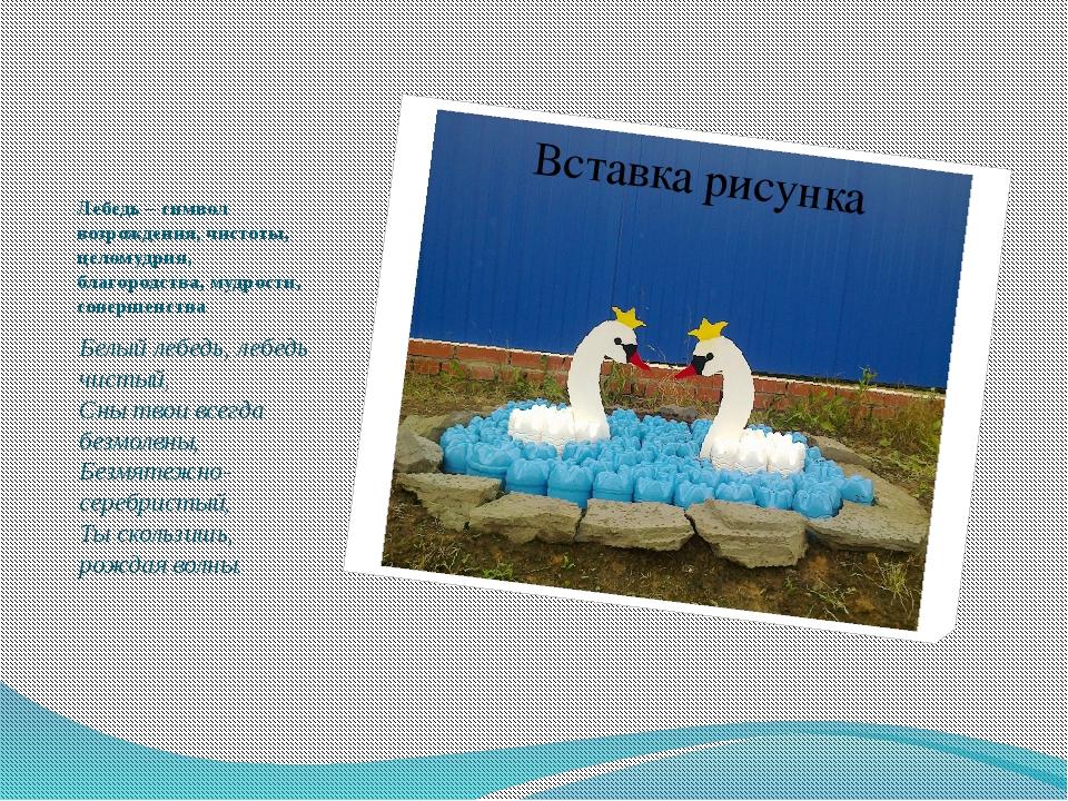 Лебедь – символ возрождения, чистоты, целомудрия, благородства, мудрости, сов...