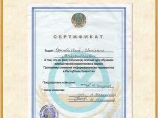 Сертификаты о повышении квалификации учителя