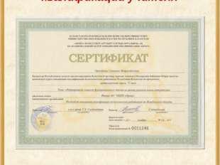 Сертификат о повышении квалификации учителя