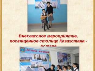 Внеклассное мероприятие, посвященное столице Казахстана - Астане