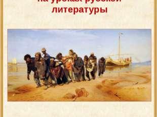 Иллюстрации на уроках русской литературы И.Е.Репин «Бурлаки на Волге»