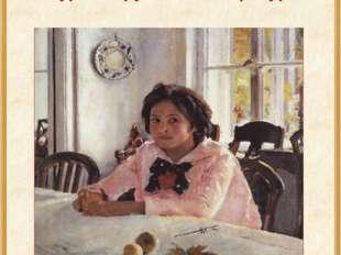 Иллюстрации на уроках русской литературы В.Серов «Девочка с персиками».