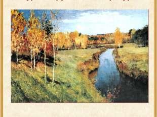 Иллюстрации на уроках русской литературы И. И. Левитан «Золотая осень».