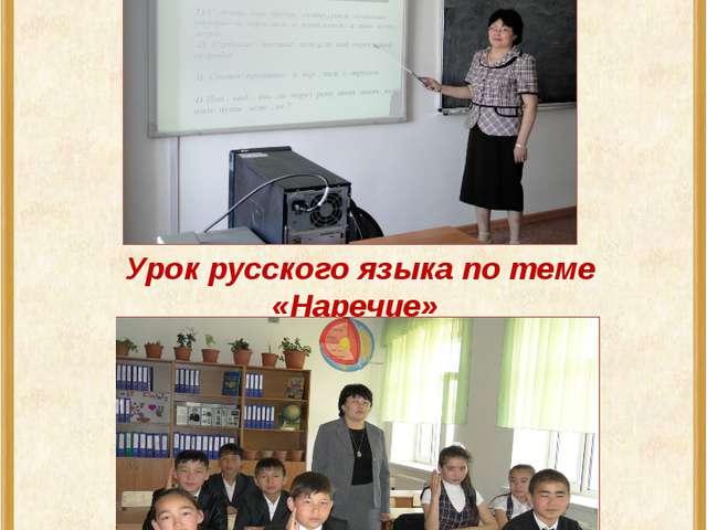 Урок русского языка по теме «Наречие»
