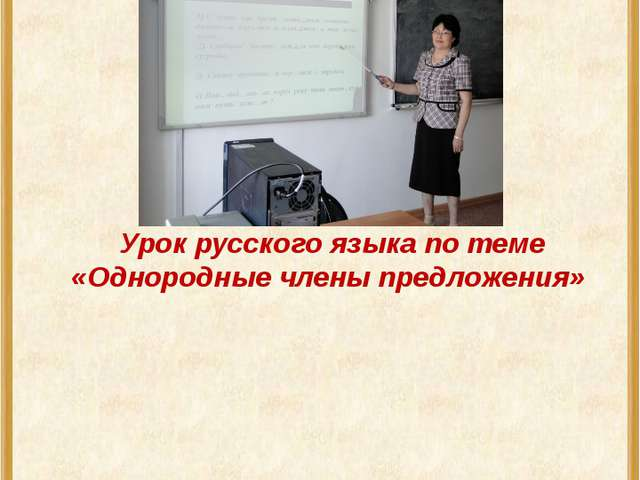 Урок русского языка по теме «Однородные члены предложения»