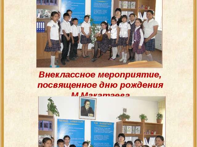 Внеклассное мероприятие, посвященное дню рождения М.Макатаева