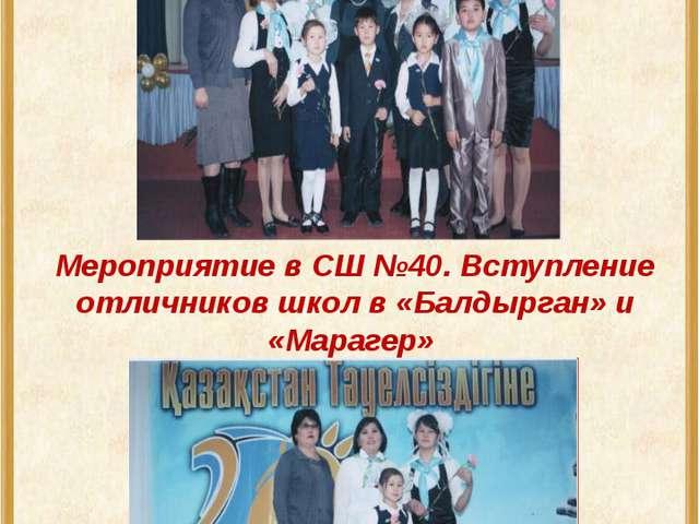 Мероприятие в СШ №40. Вступление отличников школ в «Балдырган» и «Марагер»