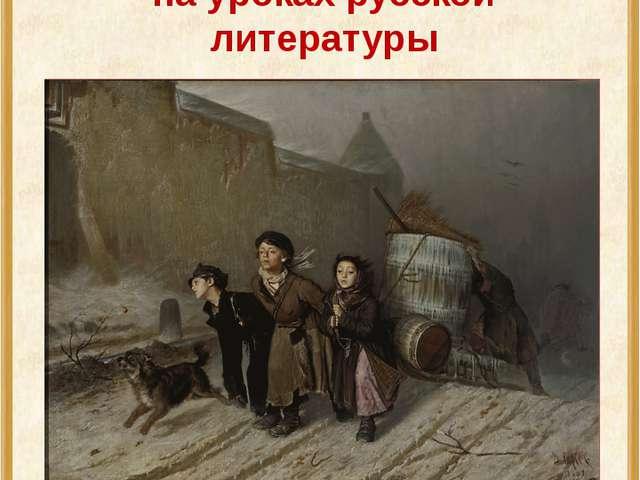Иллюстрации на уроках русской литературы В.Г.Перов «Тройка»