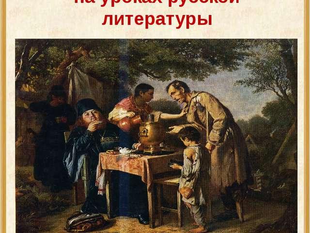 Иллюстрации на уроках русской литературы В.Г.Перов «Чаепитие в Мытищах»