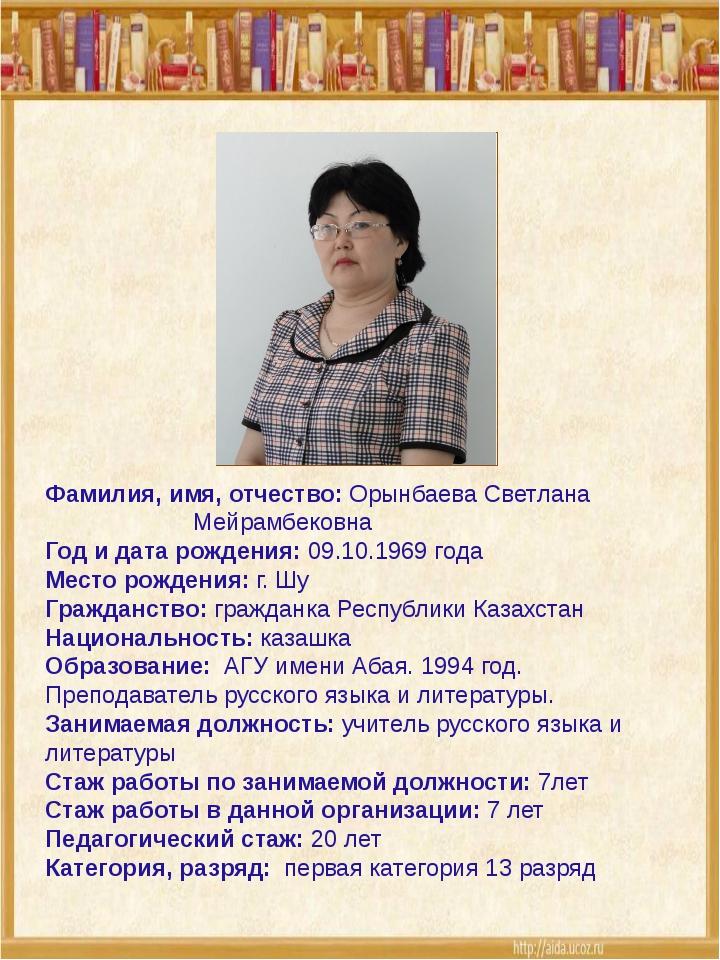 Фамилия, имя, отчество: Орынбаева Светлана Мейрамбековна Год и дата рожде...