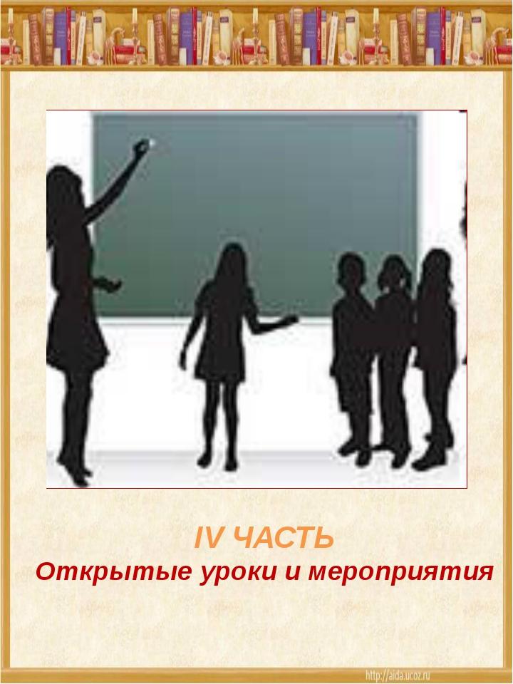 IV ЧАСТЬ Открытые уроки и мероприятия