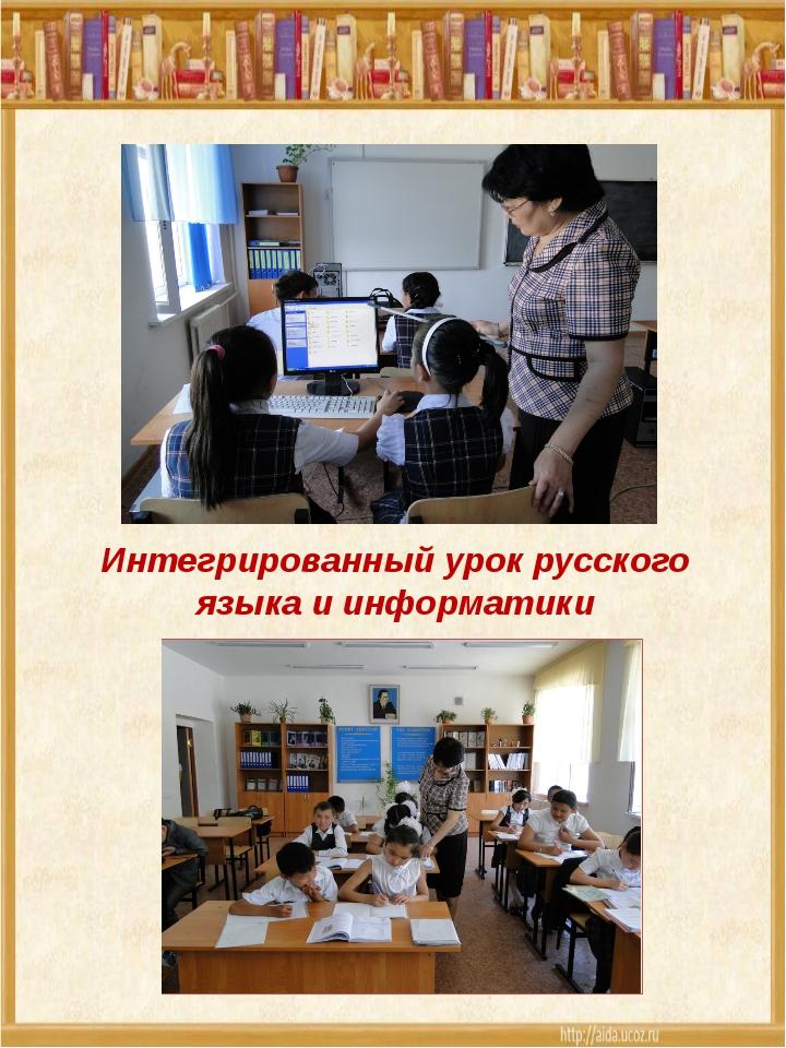 Интегрированный урок русского языка и информатики