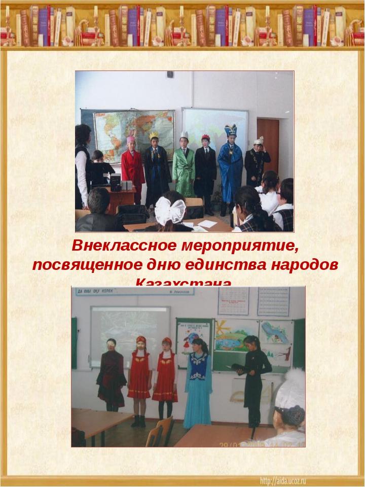 Внеклассное мероприятие, посвященное дню единства народов Казахстана