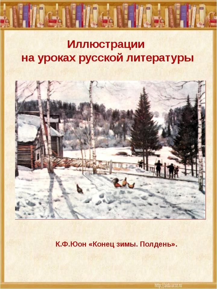 Иллюстрации на уроках русской литературы К.Ф.Юон «Конец зимы. Полдень».