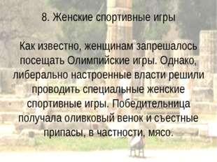 8. Женские спортивные игры Как известно, женщинам запрешалось посещать Олимпи