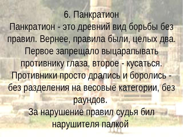 6. Панкратион Панкратион - это древний вид борьбы без правил. Вернее, правила...