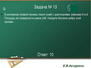 Задача № 13 В основании прямой призмы лежит ромб с диагоналями, равными 6 и 8