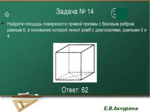 Задача № 14 Найдите площадь поверхности прямой призмы с боковым ребром, равны