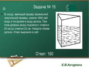Задача № 15 В сосуд, имеющий форму правильной треугольной призмы, налили 1900