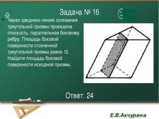 Задача № 16 Через среднюю линию основания треугольной призмы проведена плоско
