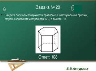 Задача № 20 Найдите площадь поверхности правильной шестиугольной призмы, стор