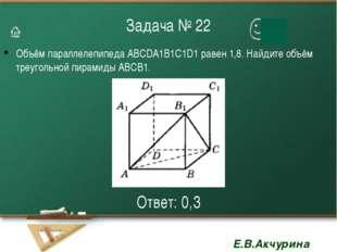 Задача № 22 Объём параллелепипеда ABCDA1B1C1D1 равен 1,8. Найдите объём треуг