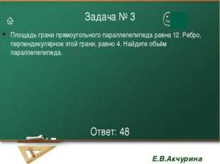 Задача № 3 Площадь грани прямоугольного параллелепипеда равна 12. Ребро, перп