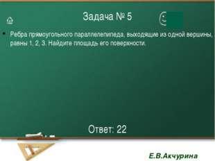Задача № 5 Ребра прямоугольного параллелепипеда, выходящие из одной вершины,