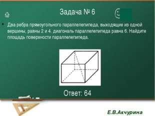 Задача № 6 Два ребра прямоугольного параллелепипеда, выходящие из одной верши